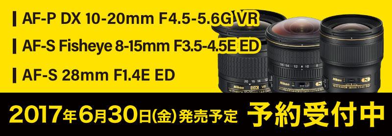 Nikon 新レンズ3本