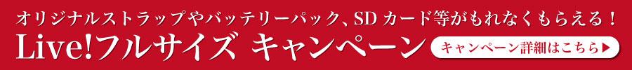 Canon Live!フルサイズ キャンペーン