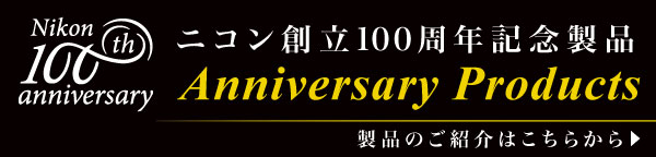 Nikon創立100周年記念製品のご紹介はこちらから