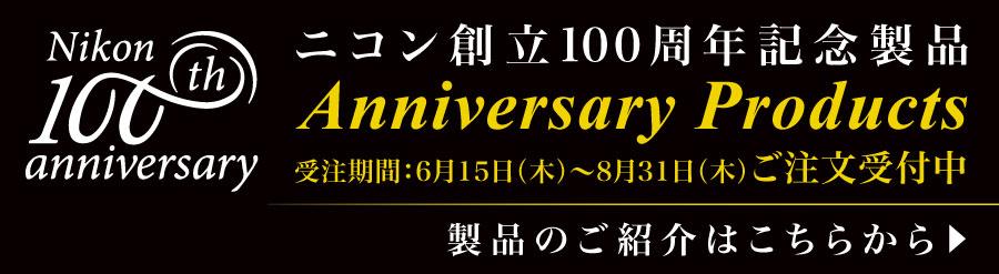 ニコン創立100周年記念製品