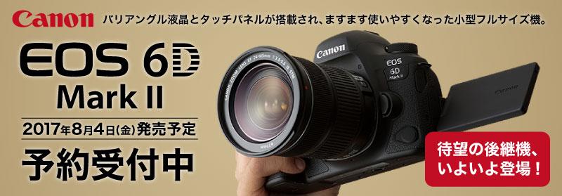 Canon EOS 6D MarkII 予約受付中