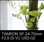 TAMRON SP 24-70mmのKasyapaはこちら