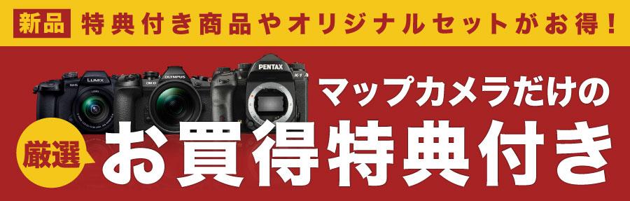 マップカメラだけのお買得特典付き