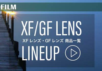 GF・XFレンズ