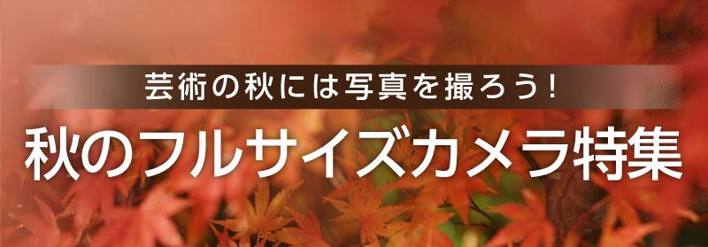 秋のフルサイズカメラ特集