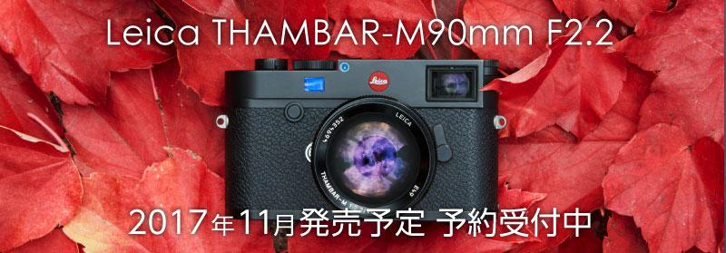 Leica (ライカ) タンバール M90mm F2.2 予約受付中