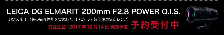 Panasonic LEICA DG 200mm F2.8 予約受付中