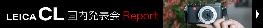 Leica CL国内発表会レポート