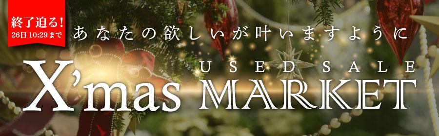 中古クリスマスセール