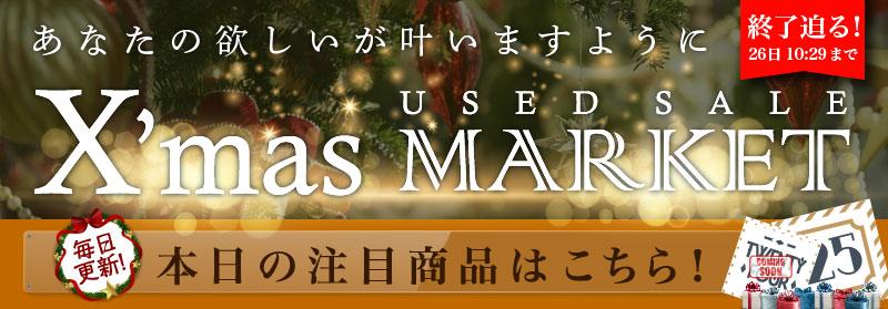 中古クリスマスマーケット