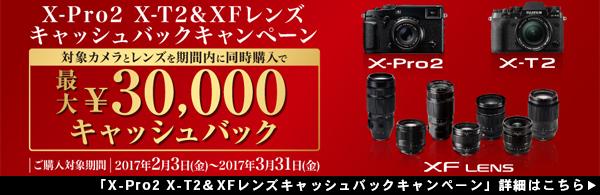 『X-Pro2・X-T2 & XFレンズ キャッシュバックキャンペーン』 詳細はこちら