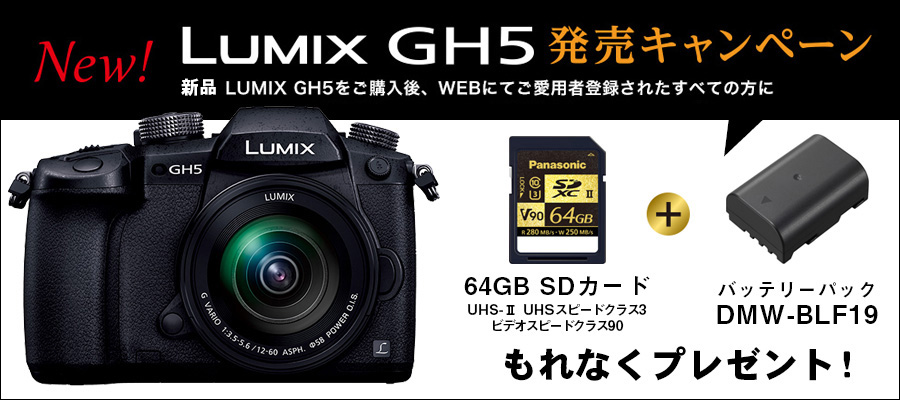 Panasonic LUMIX GH5 発売キャンペーン