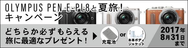 OLYMPUS PEN E-PL8と夏旅!キャンペーン 詳細はこちら