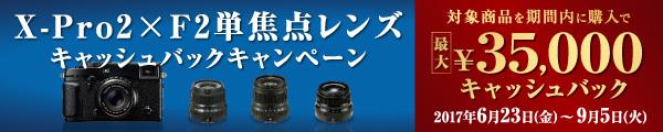 フジフイルム  X-Pro2×F2単焦点レンズキャッシュバックキャンペーン 詳細はこちら