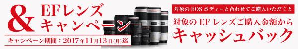 Canon &EFレンズ キャンペーン 詳細はこちら