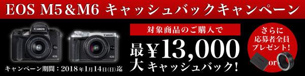 Canon EOS M5&M6 キャッシュバックキャンペーン 詳細はこちら