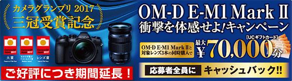 オリンパスOM-D E-M1 MarkII 衝撃を体感せよ! キャンペーン詳細はこちら