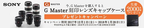 ソニー G Master刻印レンズキャップケースプレゼントキャンペーン 詳細はこちら