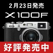 FUJIFILM X100F 好評発売中!