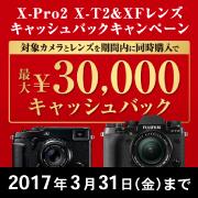 X-Pro2・X-T2 & XFレンズ キャッシュバックキャンペーン