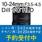 TAMRON 10-24mm F3.5-4.5 DiII VC HLD 予約受付中