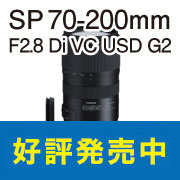 TAMRON SP 70-200mm F2.8 Di VC USD G2 予約受付中