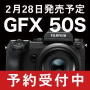 FUJIFILM GFX50S予約受付中