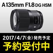 SIGMA (シグマ) A 135mm F1.8 DG HSM 予約受付中