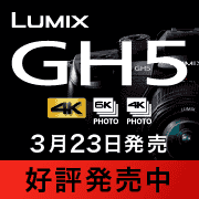Panasonic LUMIX GH5 好評発売中