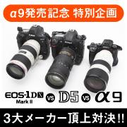 SONY α9発売記念特別企画!3大メーカー頂上対決!