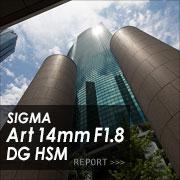 SIGMA Art 14mm F1.8 DG HSM Hフォトプレビュー