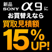 SONY α9にお買い替えなら買取見積額15%UP