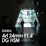 SIGMA Art 24mm F1.4 DG HSM フォトプレビュー