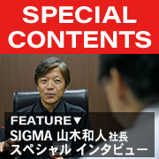 SIGMA 山木和人社長 スペシャルインタビュー