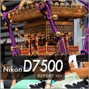 Nikon D7500 フォトプレビュー