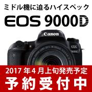 Canon (キヤノン) EOS 9000D 予約受付中