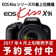 Canon (キヤノン) EOS Kiss X9i 予約受付中