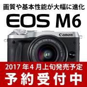 Canon (キヤノン) EOS M6 予約受付中