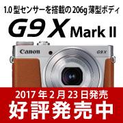 Canon (キヤノン) PowerShot G9X Mark II 予約受付中