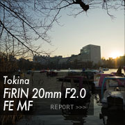Tokina FiRIN 20mm F2.0 FE MF フォトプレビュー
