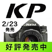 PENTAX KP ご予約受付中