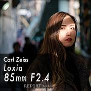 Carl Zeiss (カールツァイス)Loxia 85mm F2.4フォトプレビュー