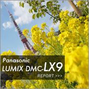 Panasonic (パナソニック) LUMIX DMC-LX9フォトプレビュー