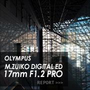 OLYMPUS M.ZUIKO DIGITAL ED 17mm F1.2 PRO フォトプレビュー