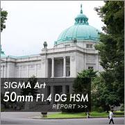 SIGMA Art 50mm F1.4 DG HSM フォトプレビュー