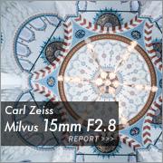 Carl Zeiss (カールツァイス) Milvus 15mm F2.8フォトプレビュー
