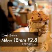 Carl Zeiss (カールツァイス) Milvus 18mm F2.8フォトプレビュー
