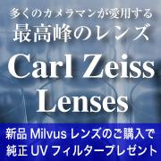 Carl Zeiss (カールツァイス) 酉年に鳥レンズ