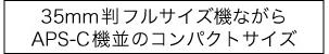 MAPCAMERA×Sony α99II メーカー担当者インタビュー Part5
