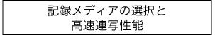 MAPCAMERA×Sony α99II メーカー担当者インタビュー Part3